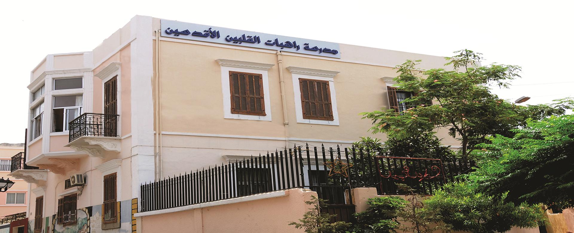 Collège des Sœurs des Saints-Cœurs. Tripoli - Mina  <br> Certifié ISO 9001:2015