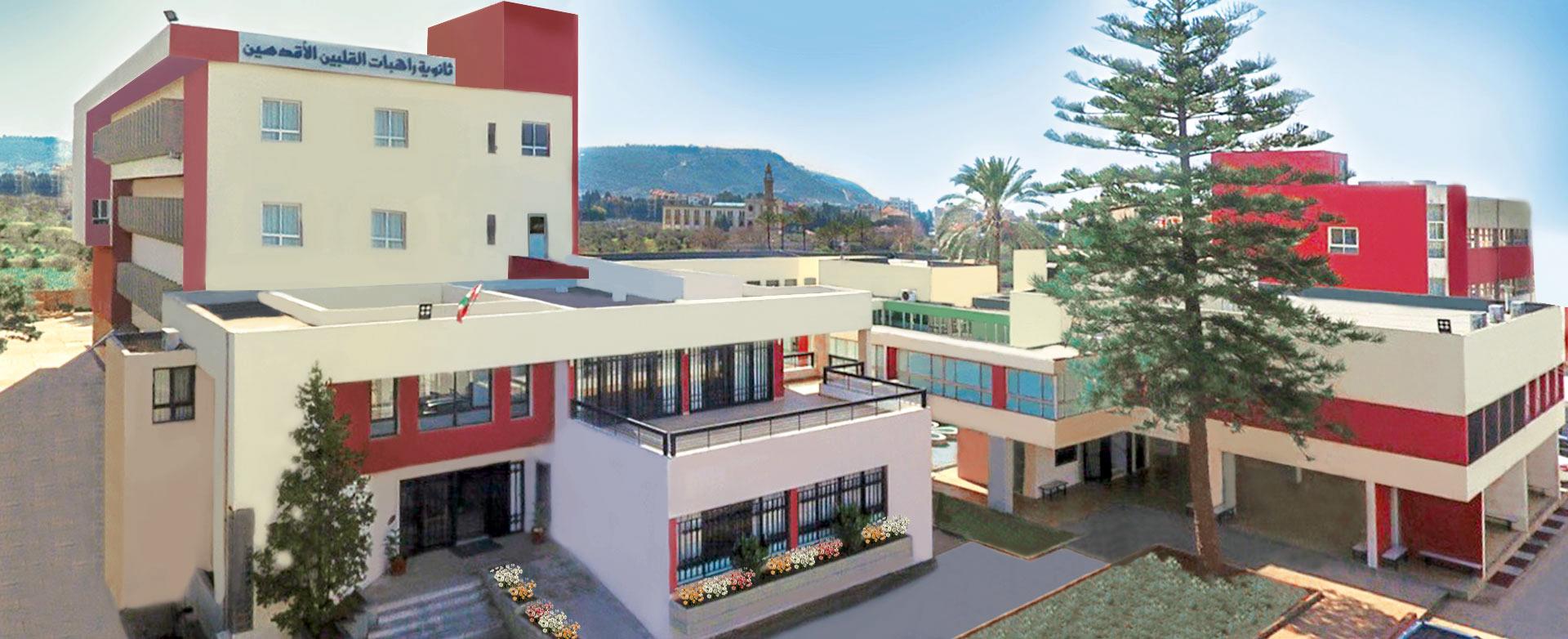 Collège des Sœurs des Saints-Cœurs. Tripoli-Haïkalieh <br> Certifié ISO  9001:2015