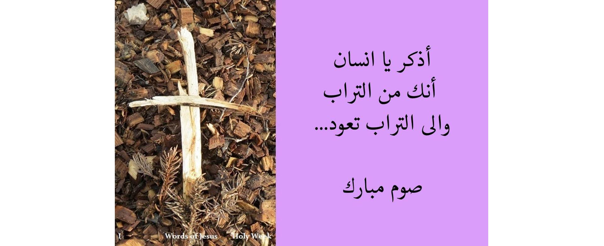 صوم مبارك